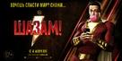 Shazam! - Russian Movie Poster (xs thumbnail)