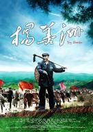 Yang Shan Zhou - Chinese Movie Poster (xs thumbnail)