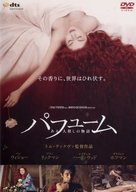 Perfume: The Story of a Murderer - Japanese Movie Cover (xs thumbnail)