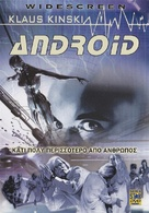 Android - Greek DVD movie cover (xs thumbnail)