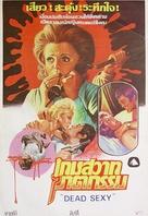 Ich schlafe mit meinem Mörder - Thai Movie Poster (xs thumbnail)