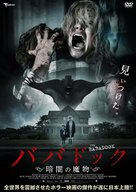 The Babadook - Japanese Movie Cover (xs thumbnail)