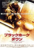 Black Hawk Down - Japanese Movie Poster (xs thumbnail)