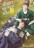 """Gooreumi Geurin Dalbit"" - Thai Movie Poster (xs thumbnail)"