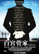 The Butler - Hong Kong Movie Poster (xs thumbnail)