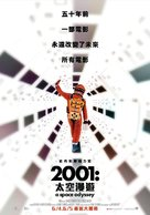 2001: A Space Odyssey - Taiwanese Movie Poster (xs thumbnail)