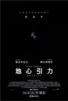 Gravity - Taiwanese Movie Poster (xs thumbnail)
