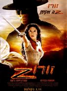 The Legend of Zorro - Israeli Movie Poster (xs thumbnail)