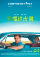 Green Book - Chinese Movie Poster (xs thumbnail)