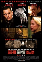 Eastern Promises - Taiwanese Movie Poster (xs thumbnail)