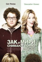 Zack and Miri Make a Porno - Russian Movie Poster (xs thumbnail)