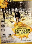 Zanan-e bedun-e mardan - Russian Movie Cover (xs thumbnail)