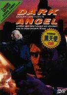 Dark Angel - Taiwanese DVD movie cover (xs thumbnail)