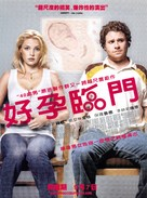 Knocked Up - Taiwanese Movie Poster (xs thumbnail)