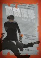 Haywire - Taiwanese Movie Poster (xs thumbnail)