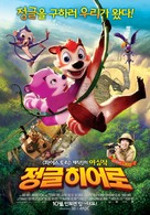 Jungle Shuffle - South Korean Movie Poster (xs thumbnail)