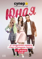 """Younger"" - Russian Movie Poster (xs thumbnail)"