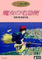 Majo no takkyûbin - Japanese DVD cover (xs thumbnail)