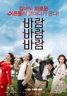 What a Man Wants - South Korean Movie Poster (xs thumbnail)