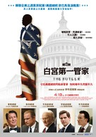 The Butler - Taiwanese Movie Poster (xs thumbnail)