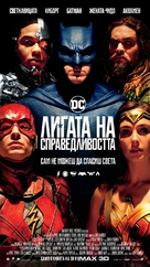 Justice League - Bulgarian Movie Poster (xs thumbnail)