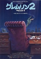 Gremlins 2: The New Batch - Japanese Movie Poster (xs thumbnail)