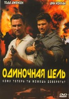 Target of Opportunity - Russian DVD movie cover (xs thumbnail)
