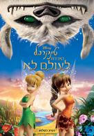 Tinker Bell and the Legend of the NeverBeast - Israeli Movie Poster (xs thumbnail)