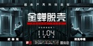 Escape Plan - Chinese Movie Poster (xs thumbnail)