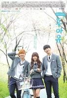 """Huayu: Hakgyo 2015"" - South Korean Movie Poster (xs thumbnail)"