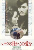 Ban wo chuang tian ya - Japanese Movie Poster (xs thumbnail)