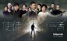 """""""Line Walker"""" - Hong Kong Movie Poster (xs thumbnail)"""