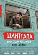 Chantrapas - Russian Movie Poster (xs thumbnail)