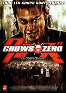 Kurôzu zero - French DVD cover (xs thumbnail)