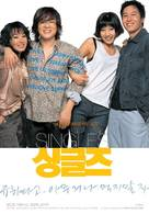 Singles - South Korean poster (xs thumbnail)