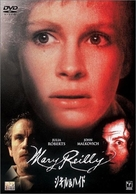 Mary Reilly - Japanese DVD cover (xs thumbnail)