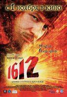 1612: Khroniki smutnogo vremeni - Russian poster (xs thumbnail)