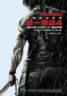 Rambo - Taiwanese poster (xs thumbnail)