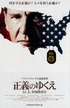 Crossing Over - Japanese Movie Poster (xs thumbnail)