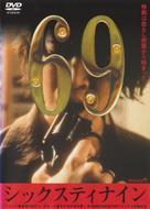 Ruang talok 69 - Japanese Movie Cover (xs thumbnail)