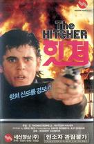 The Hitcher - South Korean VHS movie cover (xs thumbnail)