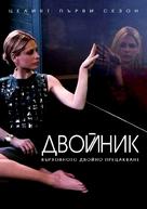"""Ringer"" - Bulgarian DVD movie cover (xs thumbnail)"
