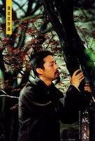 Xiao cheng zhi chun - Chinese poster (xs thumbnail)