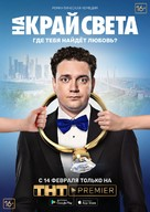 Na kray sveta - Russian Movie Poster (xs thumbnail)