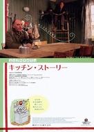 Kitchen Stories - Japanese Movie Poster (xs thumbnail)
