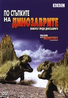 """""""Walking with Monsters"""" - Bulgarian Movie Cover (xs thumbnail)"""