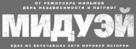 Midway - Russian Logo (xs thumbnail)