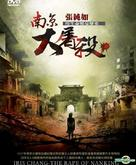 The Rape of Nanking - Chinese DVD cover (xs thumbnail)