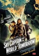 Sky Captain And The World Of Tomorrow - Italian Movie Poster (xs thumbnail)