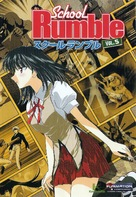 """School Rumble"" - Movie Cover (xs thumbnail)"